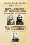 С.Д. Баранов. Путь к цивилизационной модели русской философии