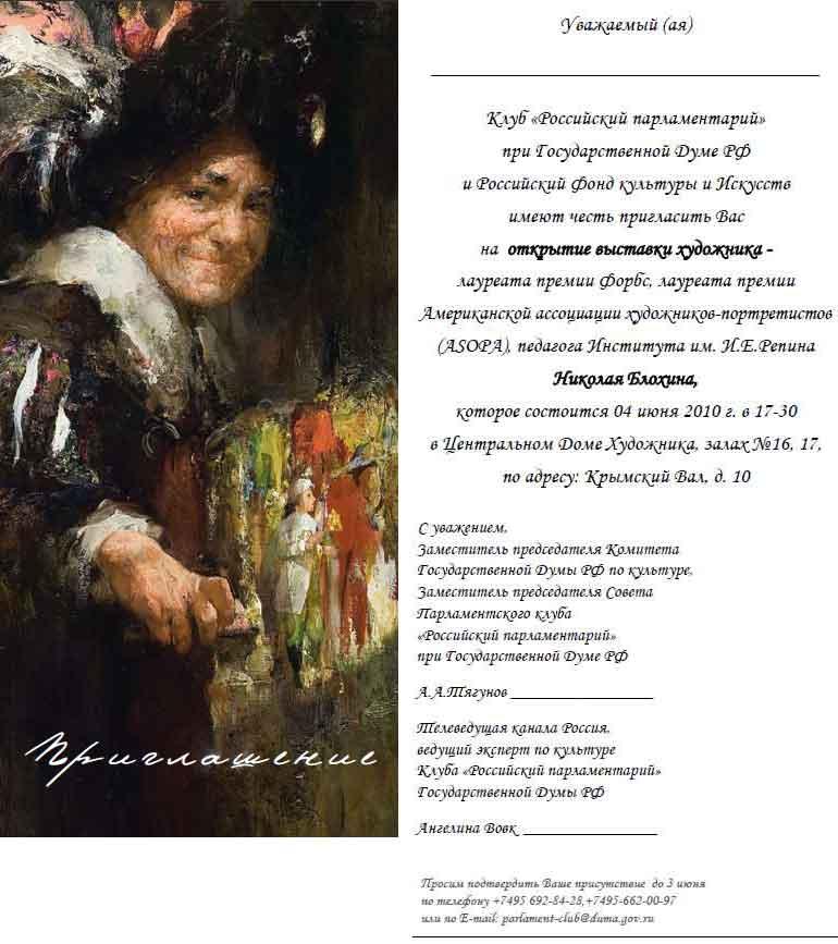 Приглашение на открытие выставки Н ...: www.parlament-club.ru/articles,9,special,1,698.htm