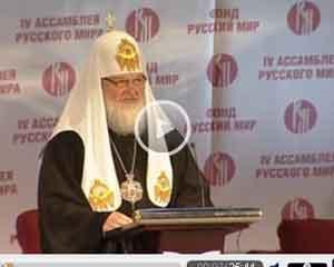 ВИДЕО. Слово Патриарха Кирилла на IV Ассамблее Русского мира