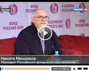 ВИДЕО. Выступление Н.С.Михалкова на IV Ассамблее Русского мира