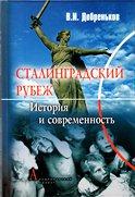 В.И.Добреньков. «Сталинградский рубеж: История и современность»