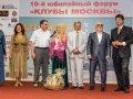 Парламентский клуб выступил соорганизатором X Форума «Клубы Москвы»