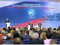 В Москве состоялся VI Всемирный конгресс российских соотечественников