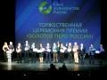 Премия Союза журналистов России «Золотое перо России»
