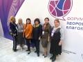 Форум «Здоровье женщины – благополучие нации»