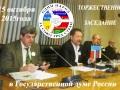 Заседание Экспертного совета Парламентского клуба: «Триединство русского народа России, Украины и Белоруссии»