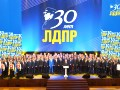Празднование 30-летия ЛДПР